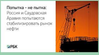 Россия и Саудовская Аравия попытаются стабилизировать рынок нефти(, 2016-09-06T08:42:09.000Z)