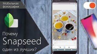 Топ 6 причин пользоваться Snapseed ▶️ Уроки мобильной фотографии