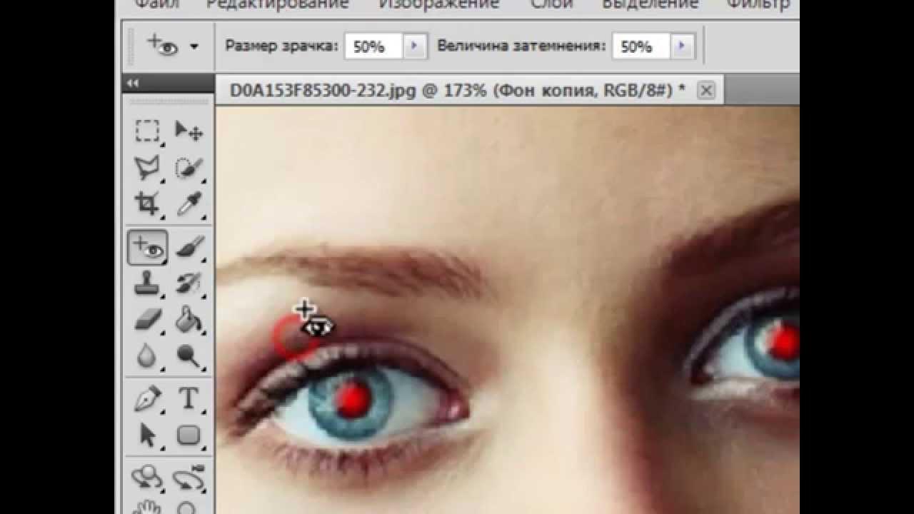 в каком фоторедакторе можно убрать красные глаза для