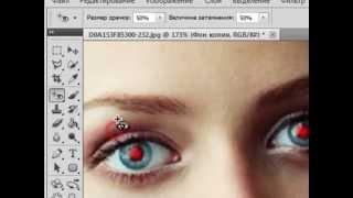 Лучшие уроки в Adobe Photoshop CS5:Как убрать красные глаза