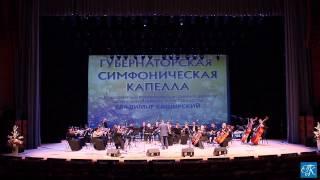 ПЕНЗАКОНЦЕРТ -  Губернаторская симфоническая капелла - С.Прокофьев - Симфония №1