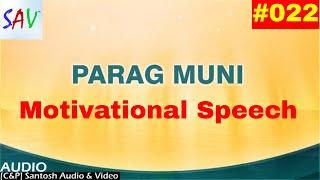 Gambar cover Parag Muni #022 - Motivational Speech - Gunvallab Sagar