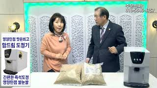 1분도의 기적 현미쌀 가정용도정기