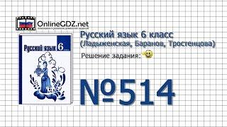 Задание № 514 — Русский язык 6 класс (Ладыженская, Баранов, Тростенцова)
