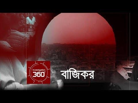 বাজিকর | Investigation 360 Degree | EP 46