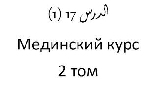 Том 2. урок 39 (17) Мединский курс арабского языка