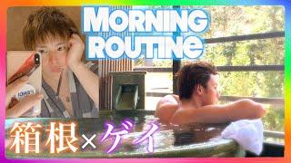 【箱根温泉】旅館でゲイのモーニングルーティーン【Morning routine】