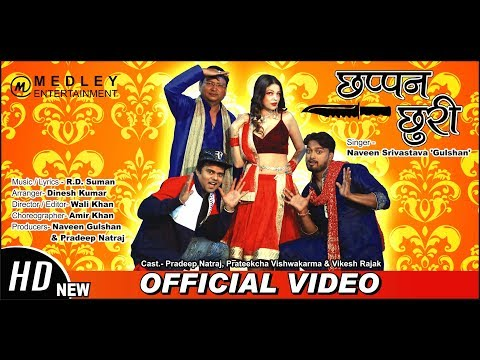 छप्पन छुरी / Chappan Churi / Hd New Official Video 2019