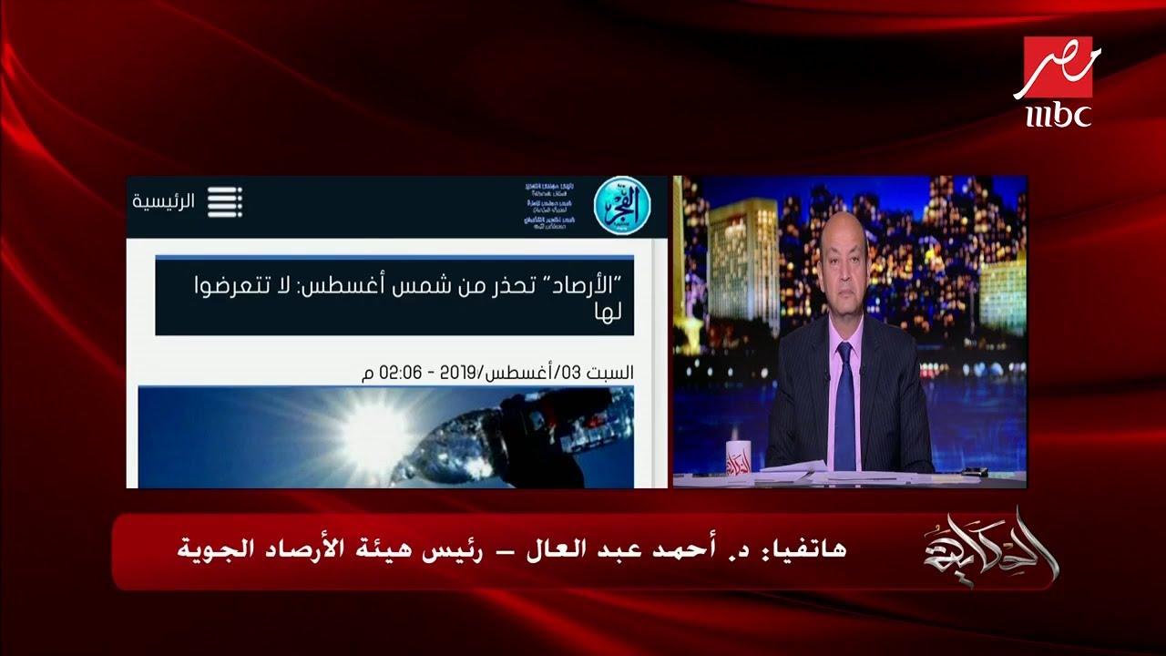 د. أحمد عبد العال رئيس هيئة الأرصاد الجوية: الرطوبة مستمرة وارتفاع في درجات الحرارة طوال أغسطس