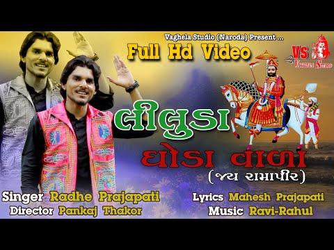 Leeluda Goda Vada   Radhe Prajapati   New Gujarati Ramapir Video Song   Vaghela Studio