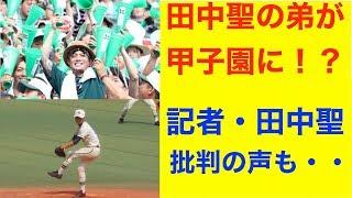 【高校野球】甲子園に田中聖の弟が出場していた!?飛び交う批判の声・・ 田中彗 検索動画 15