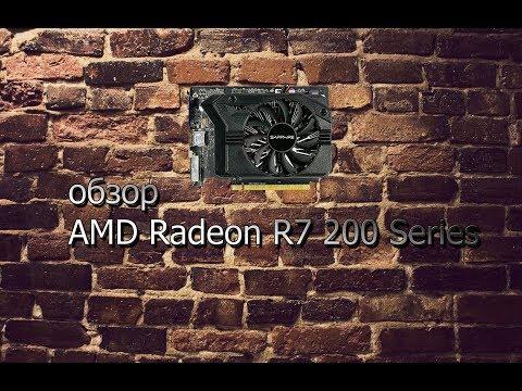 тесты видеокарты AMD Radeon R7 200 Series