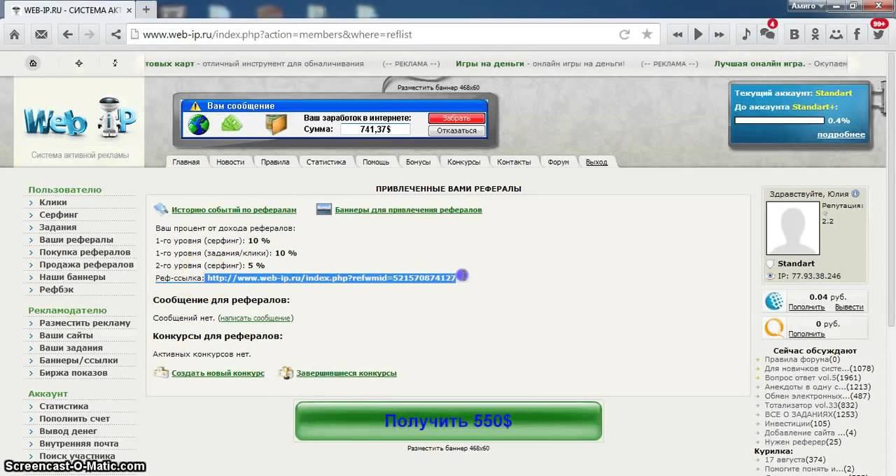 Интернет Заработок ! Лучший Сайт для Заработка Денег в Интернете! Букс Web ip