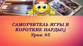 САМОУЧИТЕЛЬ ИГРЫ В КОРОТКИЕ НАРДЫ! ;) Урок # 5