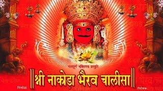 Download SHRI NAKODA BHAIRAV CHALISA Mp3 and Videos