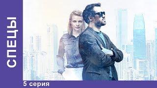 СПЕЦЫ. 5 серия. Сериал 2017. Детектив. Star Media