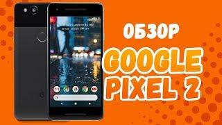 Обзор Google Pixel 2: лучшая камера?!