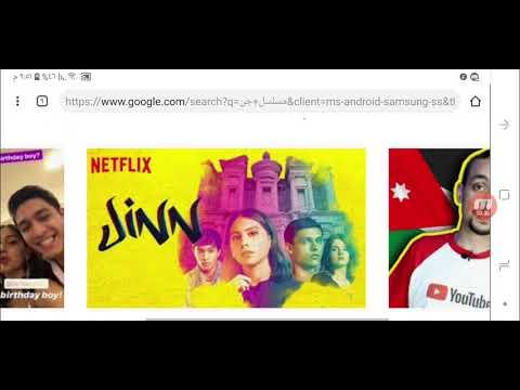 مسلسل جن | الحلقة 6 السادسة حصريا |نتفلكس Netflix  شاهى بأعى جودة