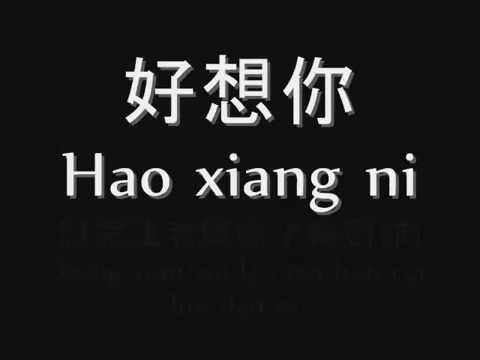 好想你 2.0 四叶草 & 黄明志
