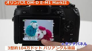 オリンパス ミラーレス一眼 OM-D E-M1 MarkII (カメラのキタムラ動画_OLYMPUS)