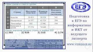 ДЕМО-вариант А7. ЕГЭ по информатике 2012 г. Презентация
