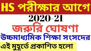 New update wb HS exam 2020,hs council latest updates,HS admit new update 2020,11th class reg certifi