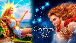 Созвездие Лира | Лирианцы | Инопланетяне | Гиганты, заселившие Землю | Рыжеволосые Боги