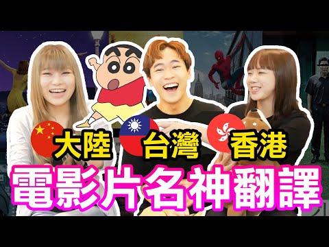 爆笑!電影中文神翻譯,大陸片名讓台灣人笑死|超強系列  @泡麵   @狄達 TiKToK