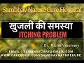 How to stop SKIN ITCHING problem naturally | Home Remedies for KHUJLI Treatment in Hindi video