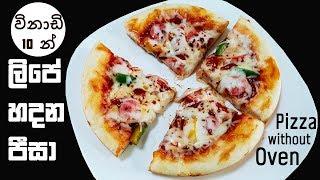පීසා ලිපේ හදමු 10 Minutes ❤ Pizza Without Oven | Pan Pizza by Chammi Imalka
