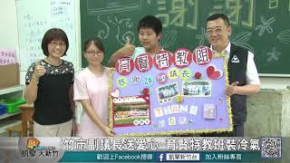 Publication Date: 2018-06-11 | Video Title: 20180611N 竹市副議長送愛心 育賢特教班裝冷氣