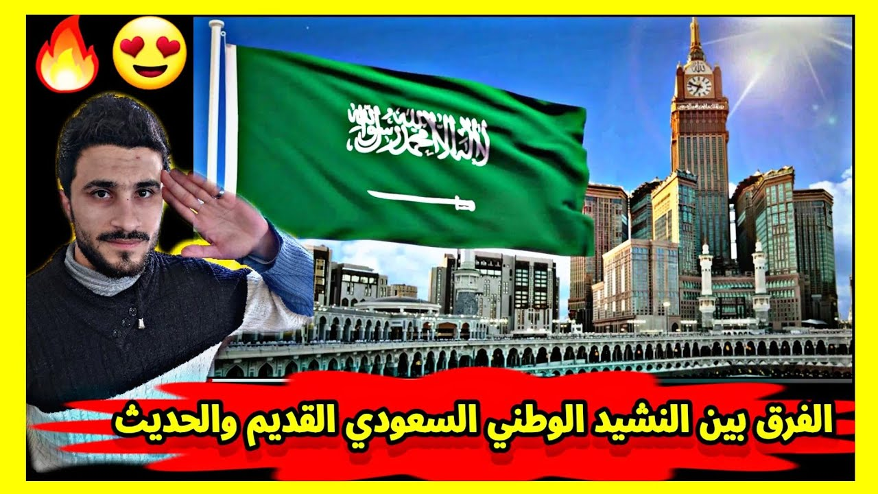 ردة فعل سوري على الفرق بين النشيد الوطني السعودي القديم والحديث النشيد السعودي2020 Youtube