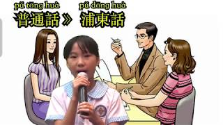 Publication Date: 2018-07-16 | Video Title: 普通話Fun Fun Fun 02