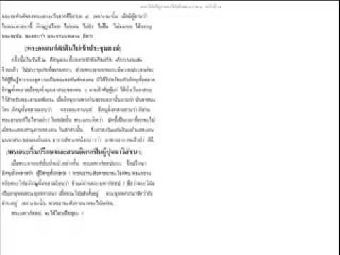 พระไตรปิฎก 01.02 พระวินัยปิฎก มหาวิภังค์ เล่ม 1 หน้า 24 -35 พาหิรนิทานวรรณณา
