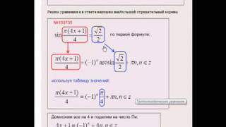 Видеоурок тригонометрические уравнения.mp4