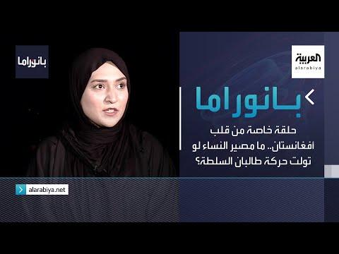 بانوراما | حلقة خاصة من قلب أفغانستان.. ما مصير النساء لو تولت حركة طالبان السلطة؟
