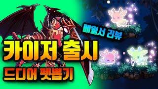 메이플스토리m) 신규캐릭 카이저 출시, 드디어 펫뽑기, 메월서 리뷰