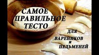 САМОЕ ПРАВИЛЬНОЕ ТЕСТО для вареников и пельменей) // ЗАНИМАТЕЛЬНАЯ КУЛИНАРИЯ