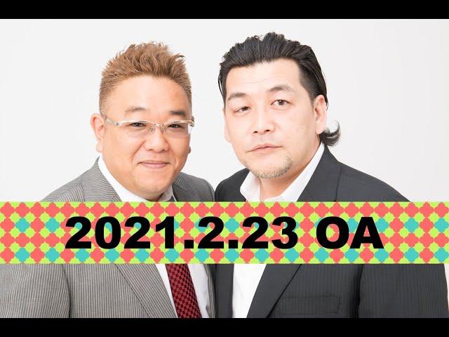 【2021年2月23日OA】fmいずみ サンドウィッチマンのラジオやらせろ
