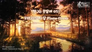짱구는 못말려 (Crayon Shin Chan) OST - 히로시의 회상 (Hiroshi no Kaisou) Piano Cover 피아노 커버