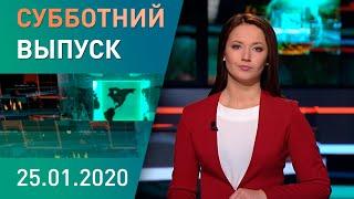 Субботний выпуск: коронавирус наступает; рекорд скорости на МКАД – 229 км/ч; белорусский Хатико