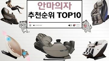 안마의자 인기상품 TOP10 순위 비교 추천