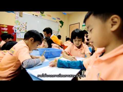 Ambassador Billingual School Video Presentation