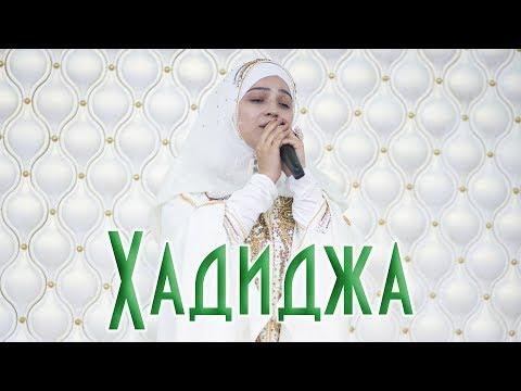 Хадиджа - Мир и милость