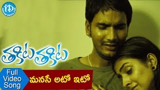 Manase Ato Ito Song - Thakita Thakita Movie Songs - Harsh Vardhan Rane - Haripriya
