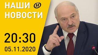 Наши новости ОНТ: Лукашенко о COVID-19, правила безопасности в период коронавируса, беспорядки в США
