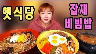 입짧은 햇님의 먹방~!mukbang, eating show(잡채,비빔밥,된장찌개 180124)