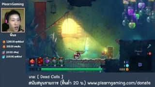 หัวร้อนวนเวียน - Dead Cells #12