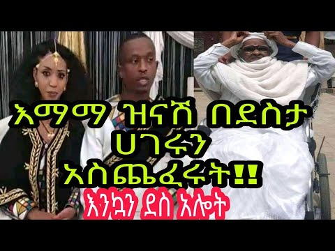 Ethiopia እማማ ዝናሽ በ ደስታ ቀወጡት!!Emama zinash funny ትራስ ሚዲያ Tras Media You tube.