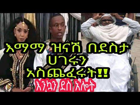 Ethiopia እማማ ዝናሽ በ ደስታ ቀወጡት!!Emama zinash funny ትራስ ሚዲያ Tras Media You tube.